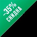 Скидка 35%