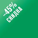 Скидка 45%