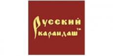 Русский карандаш