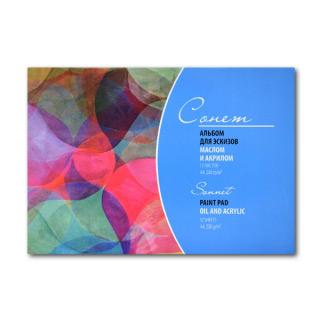 Альбом-склейка для эскизов маслом и акрилом Сонет НЕВСКАЯ ПАЛИТРА 230 г/м², А4, 12 листов