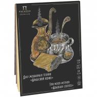 """Скетчбук - планшет для смешанных техник А4 Лилия Холдинг """"Арабский кофе"""", 160г/м2, 2 цвета, склейка 10 листов"""