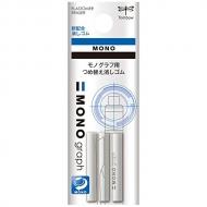 Ластик сменный Tombow MONO Refill для механического карандаша MONO Graph, упаковка 3 шт.