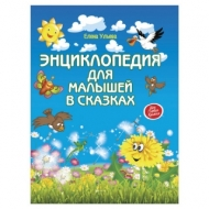 Энциклопедия для малышей в сказках, Ульева Е., О0060333