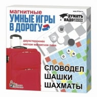 Игра магнитная 3 в 1 Словодел, шашки и шахматы, 22,5x22,5 см, Десятое королевство, 01782