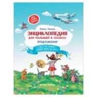 Энциклопедия для малышей в сказках. Продолжение, Ульева Е., О0093832